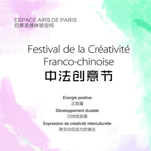 Image mise en avant Festival de la créativité 2 300-300
