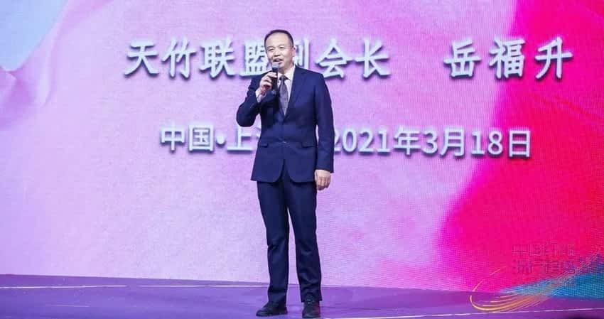 Yue Fusheng Nouvelles tendances textiles de CTBU 1